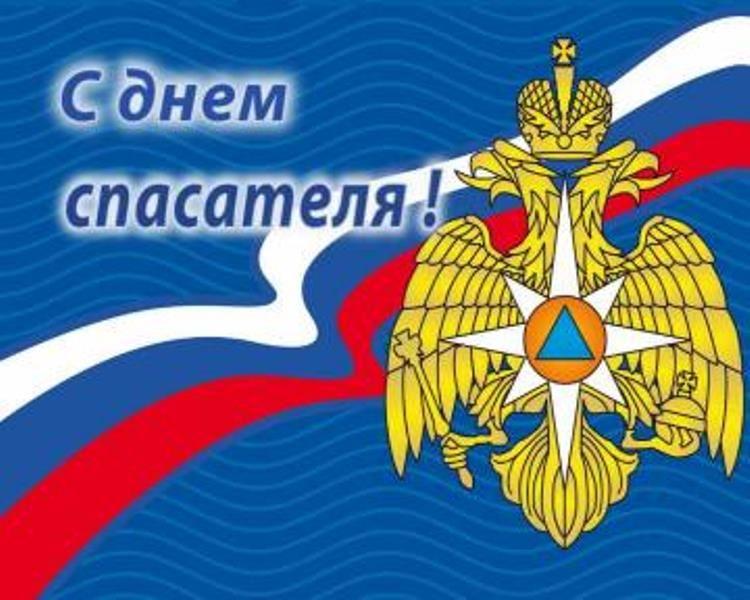 День спасателя российской федерации поздравление главы